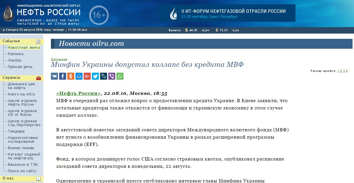 Website screenshot d'Oil.ru