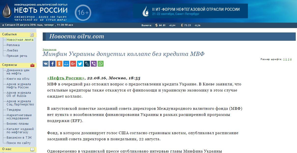 Neft Rossii