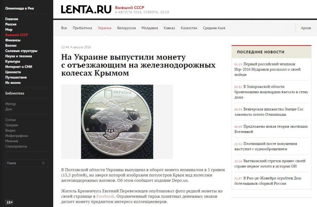 Скрнишот lenta.ru