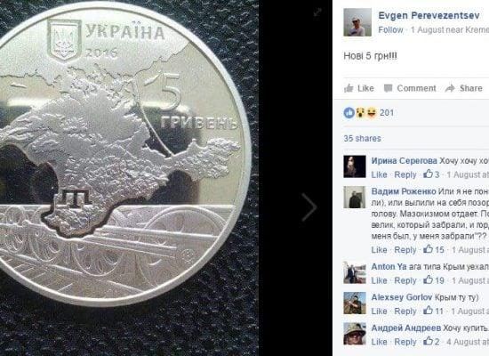 В Украине якобы выпустили монету с отъезжающим на железнодорожных колесах Крымом