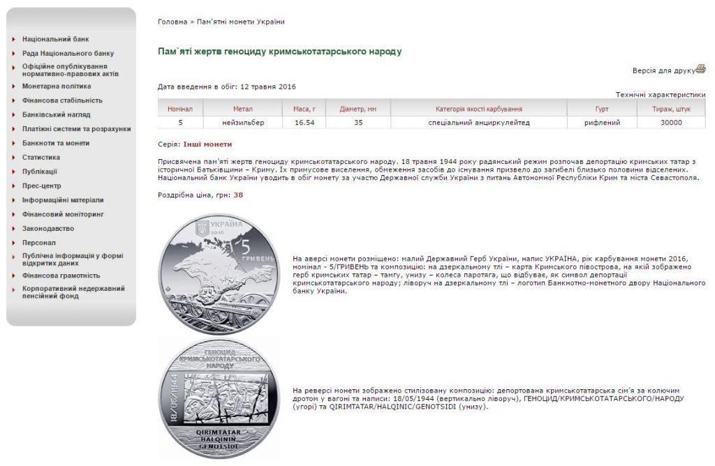 Скриншот на сайта на Националната банка на Украйна