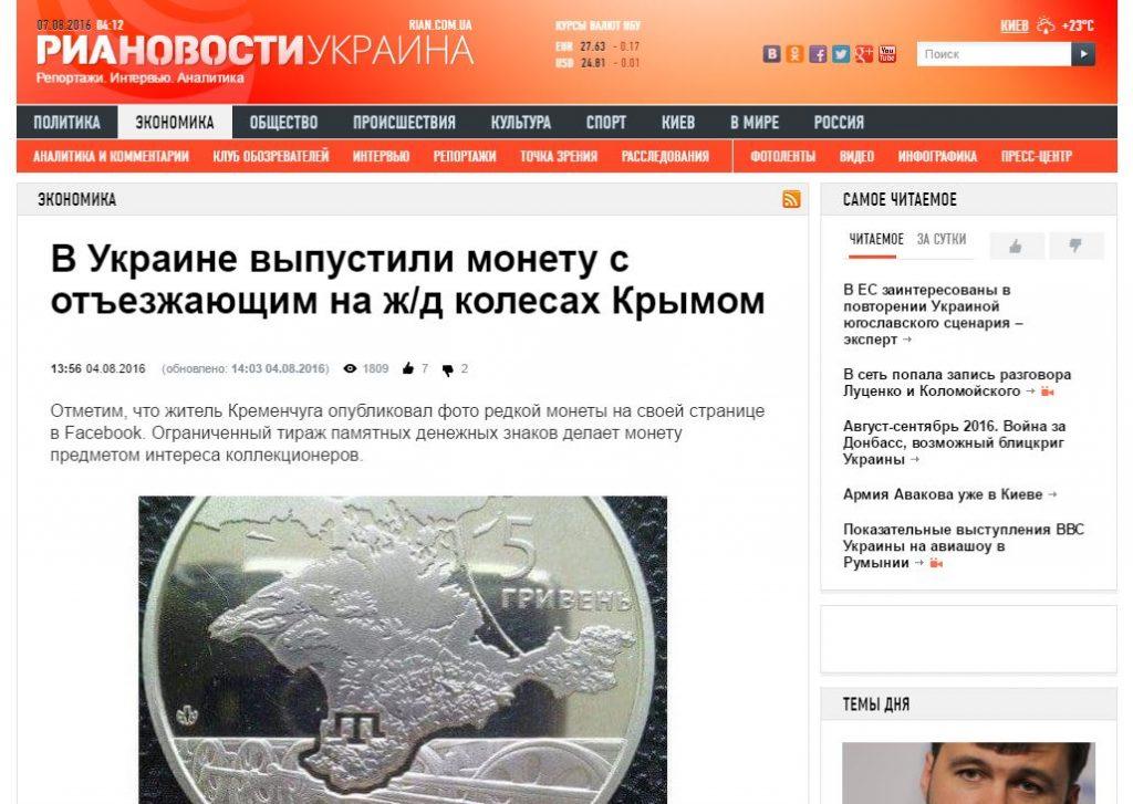 Скриншот ria.ru