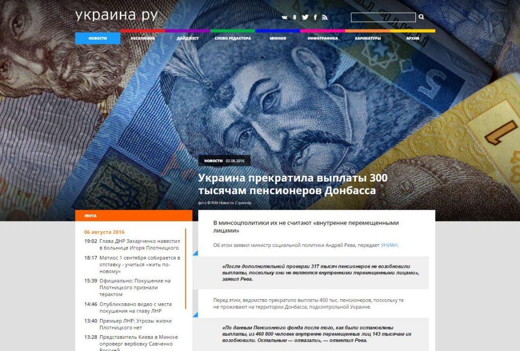 Ukraina.ru