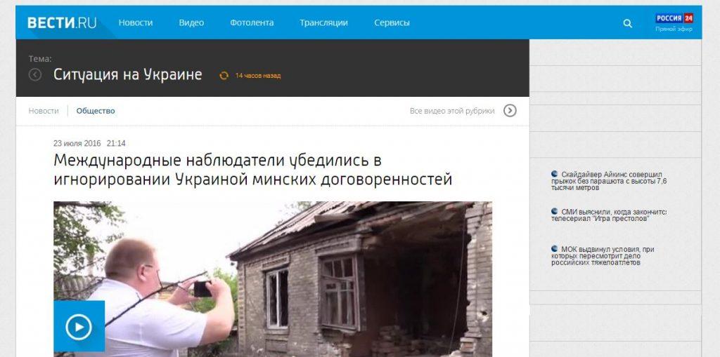 """Скриншот на сайта на """"Вести"""""""