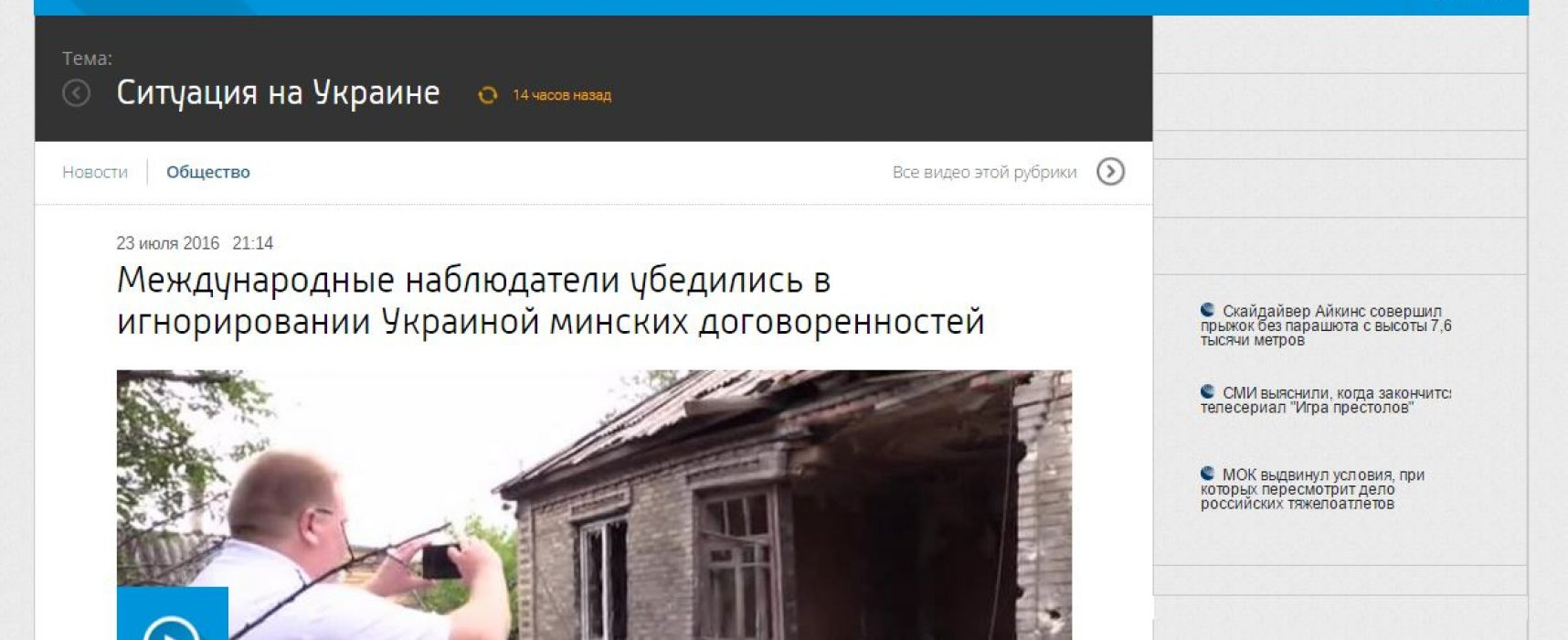 Фейк: Международните наблюдатели се убедили, че Украйна игнорира Минските споразумения