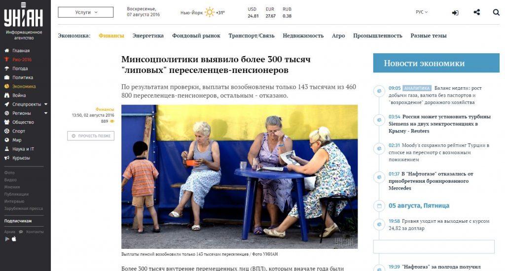 Скриншот unian.ua