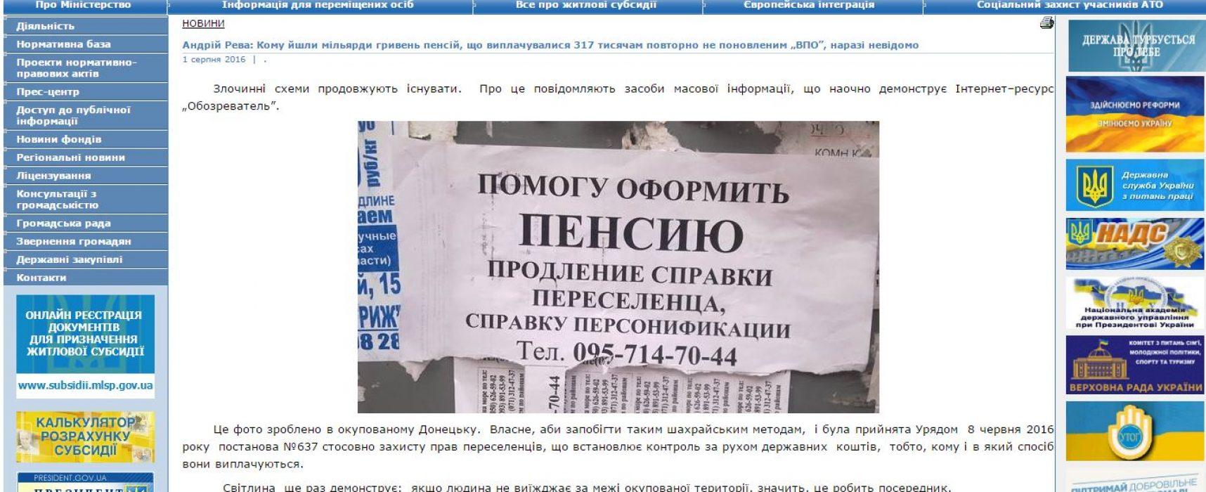 Фейк: Украина прекратила выплаты 300 тысячам пенсионеров Донбасса