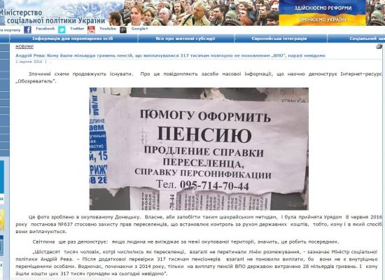 Fake: Ukraine stops pension payments to Donbas IDPs