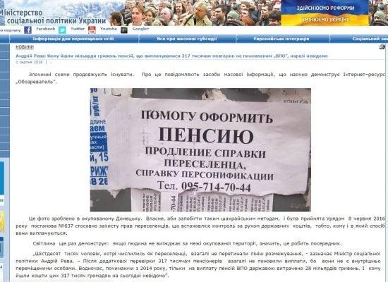 Fake: L'Ukraine a cessé de payer leurs retraites aux 300.000 deplacés du Donbass