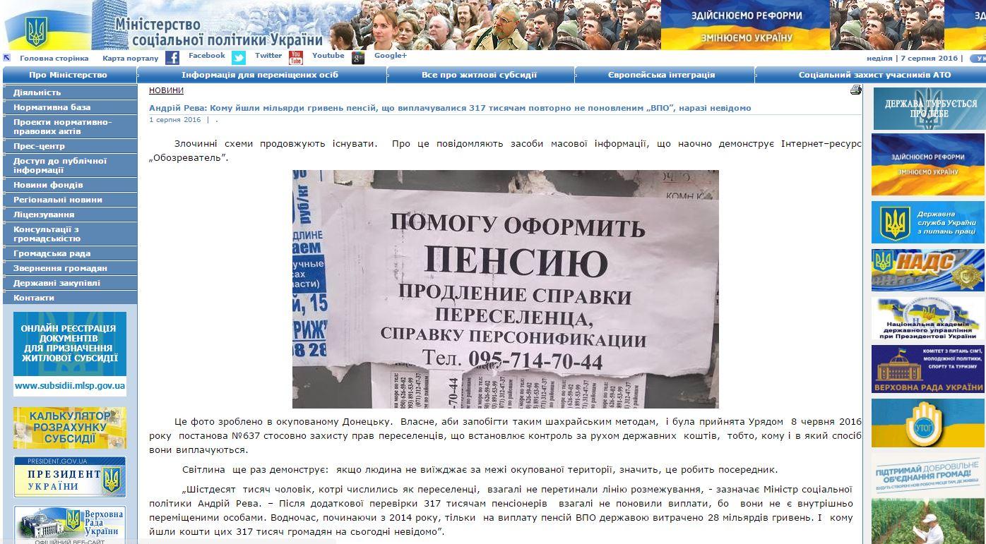 Website screenshot du ministère des Affaires sociales ukrainien