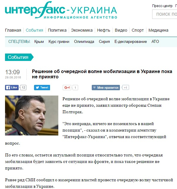 Скриншот interfax.com.ua
