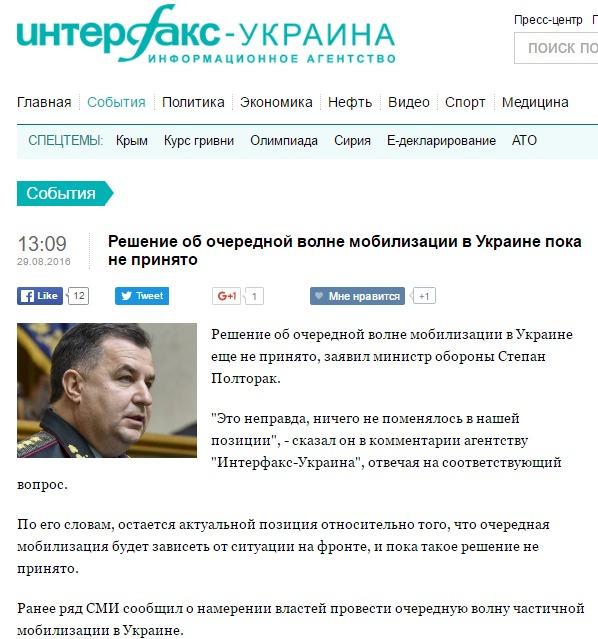 Website screenshot d' interfax.com.ua