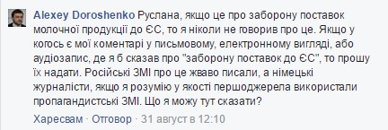 Скриншот на отговора на Алексей Дорошенко във Фейсбук