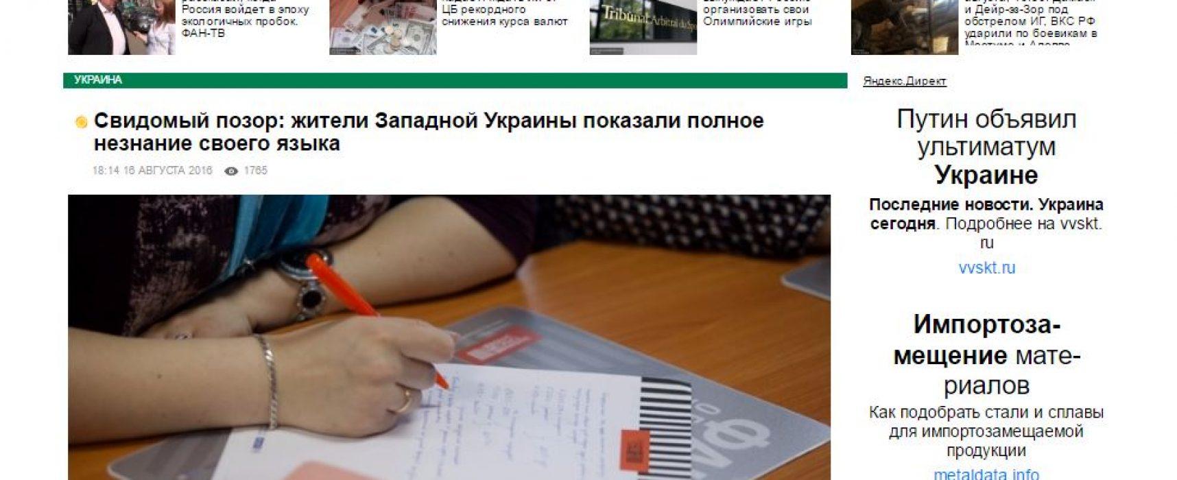 Fake: Obyvatelé západní Ukrajiny prokázali absolutní neznalost svého jazyka