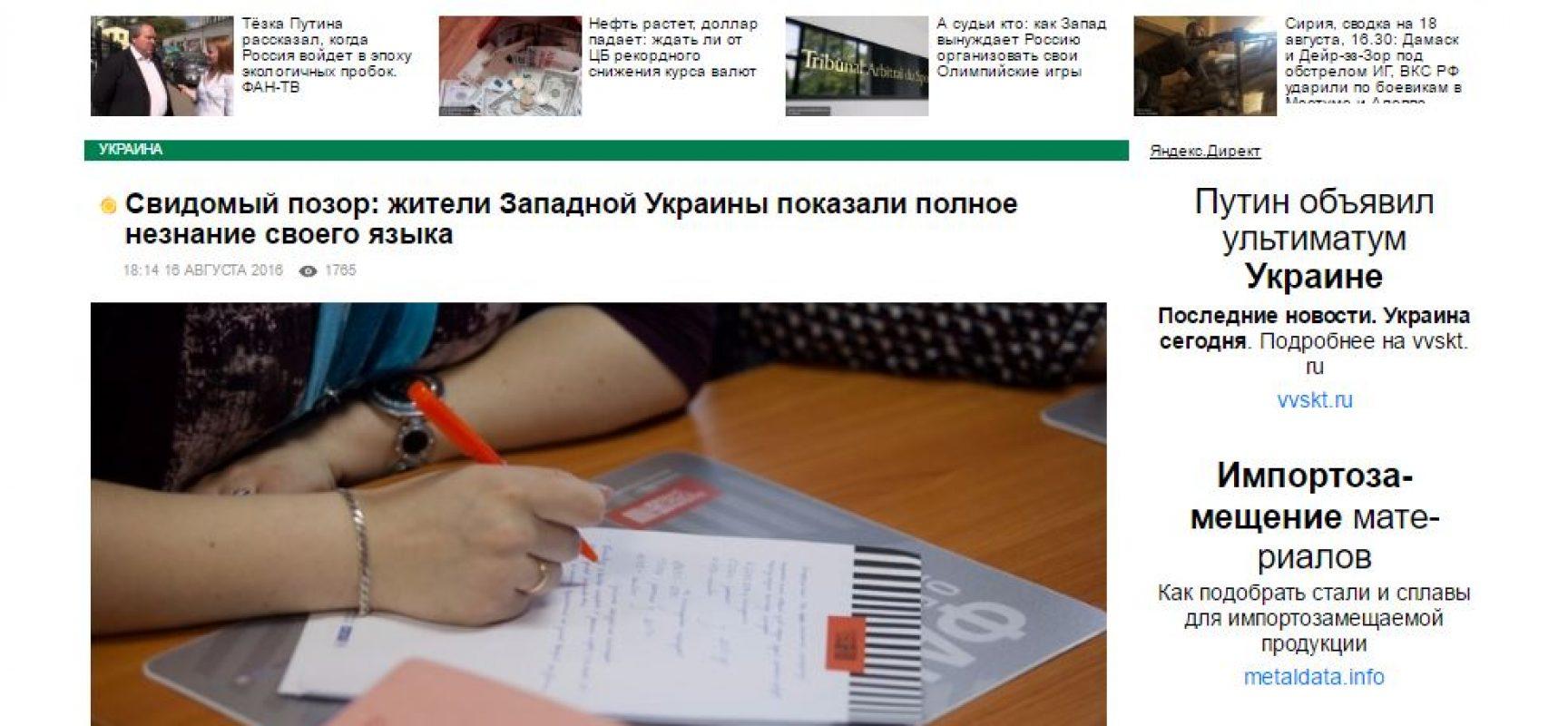 i residenti dell'Ucraina occidentale non conoscono la loro lingua