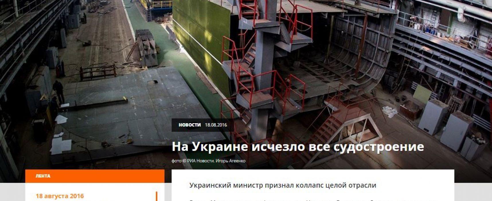 Фейк: В Украине исчезло все судостроение