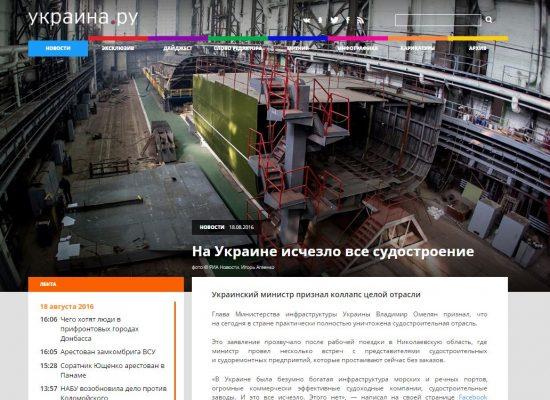 Fake: L'industrie de la construction navale a disparu en Ukraine