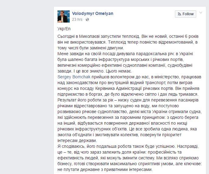 Screenshot Facebookbericht van Volodymyr Omelyan