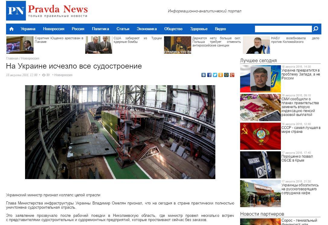 Website screenshot de Pravda News