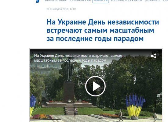 Российский «Первый канал» солгал про независимость и торговлю Украины