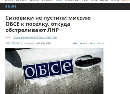 ОБСЕ опровергает информацию о недопуске наблюдателей украинскими военными