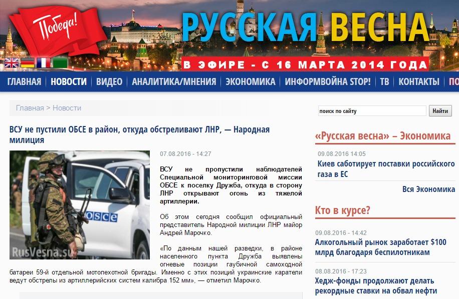 Website screenshot rusvesna.su