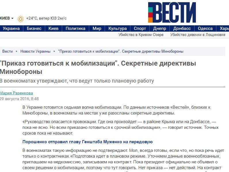 Website screenshot de vesti-ukr.com