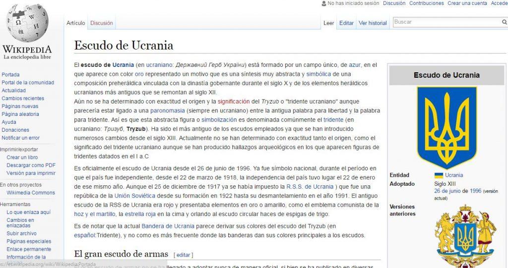 Скриншот на статията на Уикипедия за герба на Украйна на испански език