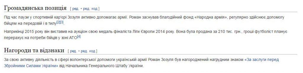 """Скриншот на раздела """"Гражданска позиция"""" в статията в Уикипедия за Роман Зозуля"""