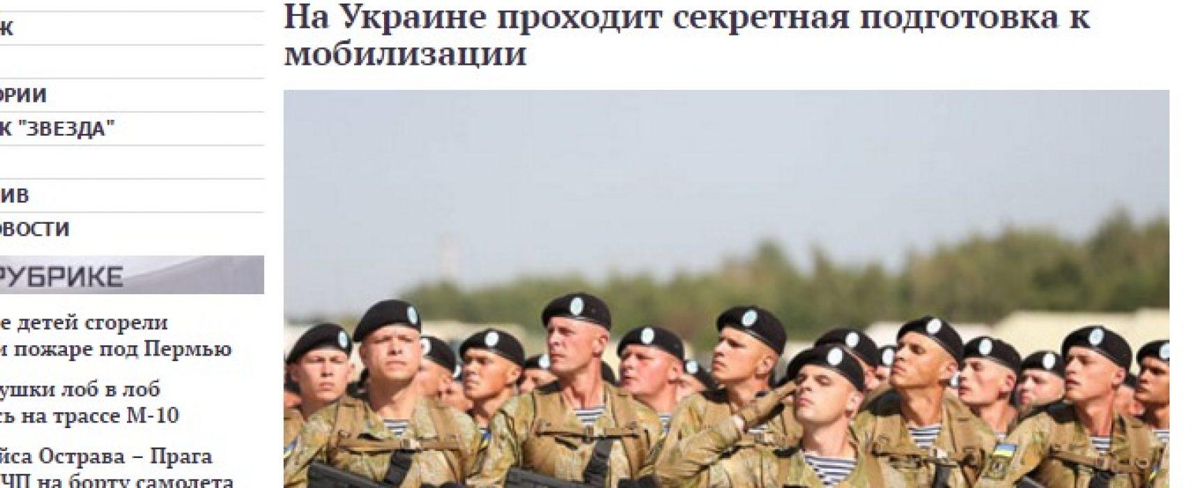 Le Ministère de la Défense de l'Ukraine a dementi la publication de «Vesti» à propos d'une mobilisation secrète