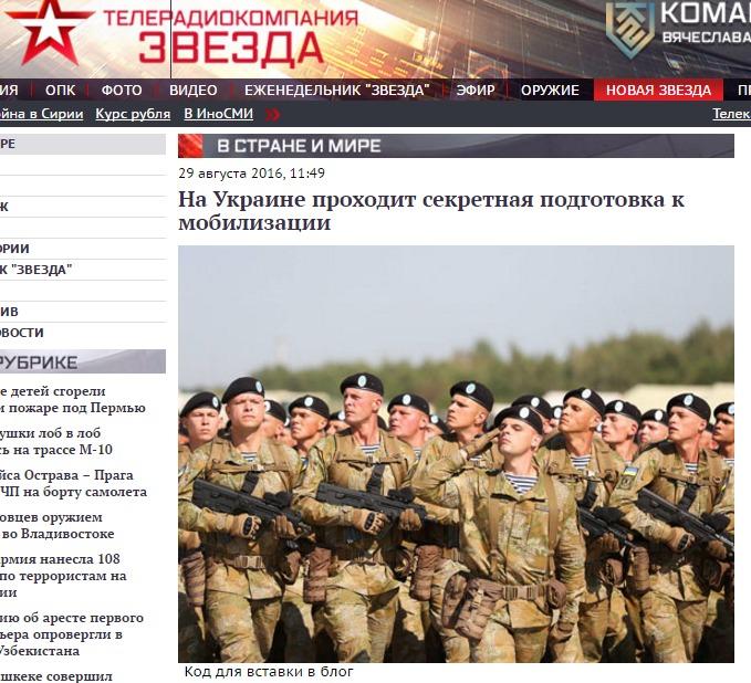 Website screenshot de tvzvezda.ru