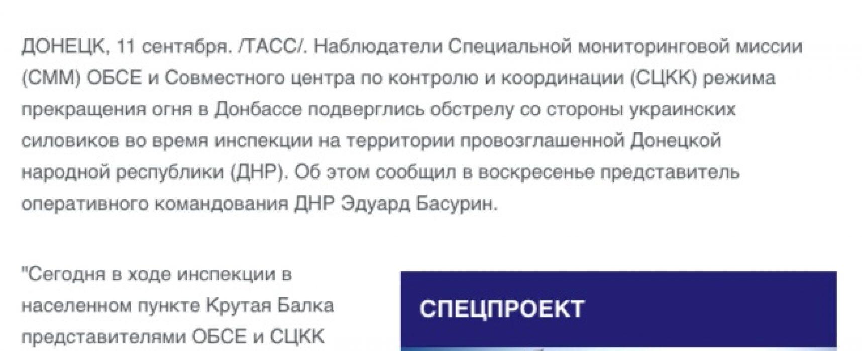 Фейк: ВСУ обстреляли представителей ОБСЕ во время инспекции