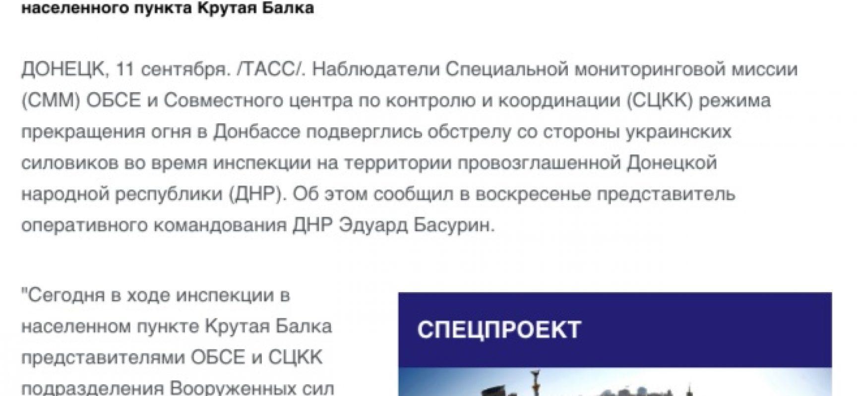 Fake: Le forze Armate Ucraine hanno bombardato i rappresentanti dell'OSCE durante un'ispezione