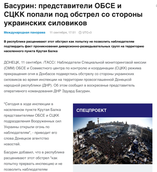 Website screenshot tass.ru