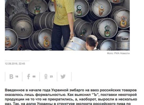 Fake: la Russia ha aumentato l'export della birra in Ucraina