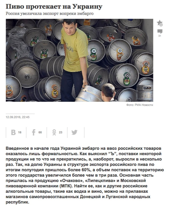 Website screenshot kommersant.ru