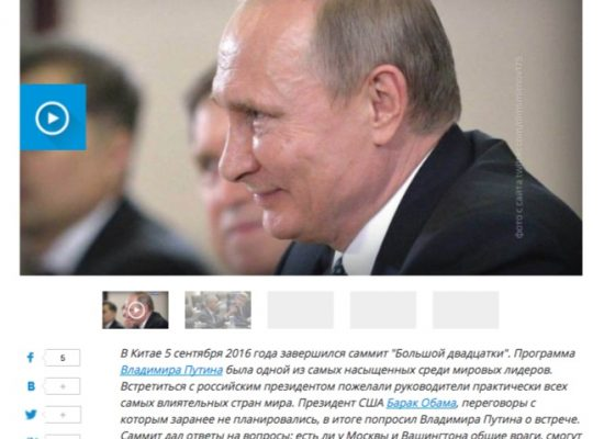 Russian media and Putin's huge G20 summit success