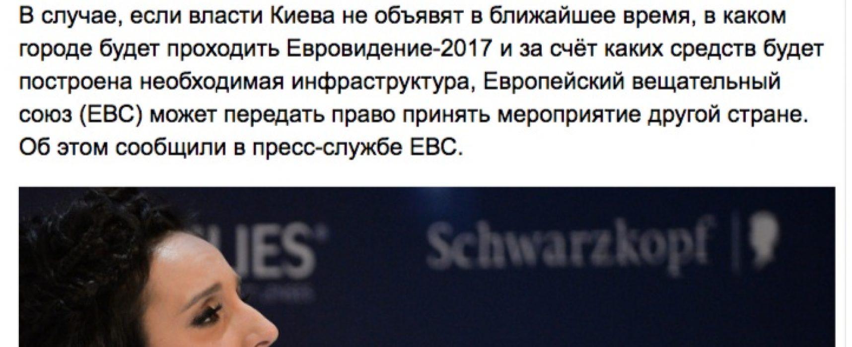 """Фейк: """"Евровидение – 2017"""" может пройти в России вместо Украины"""