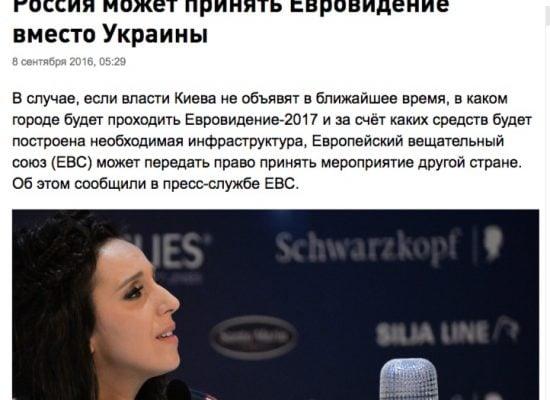 Fake: L'«Eurovision-2017» pourrait avoir lieu en la Russie au lieu de l'Ukraine