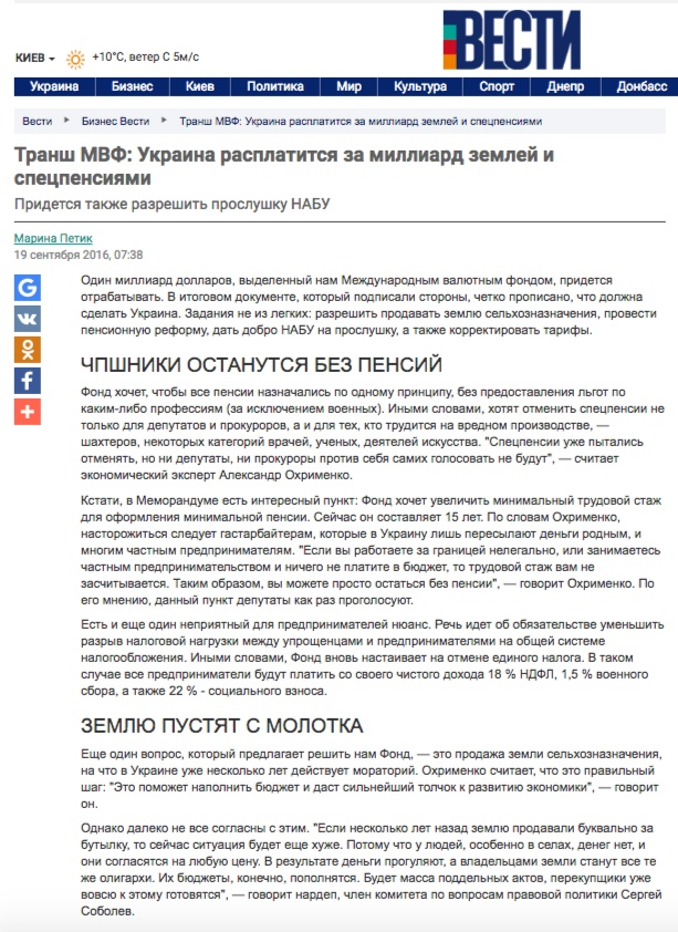 Website screenshot business.vesti-ukr.com