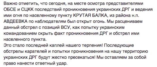 Скриншот акаунта Эдуарда Басурина в Facebook