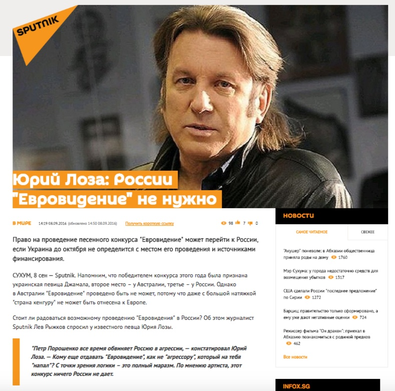 Website screenshot sputnik-abkhazia.ru