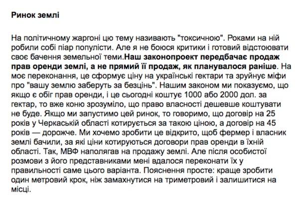 Snímek z webu gazeta.dt.ua