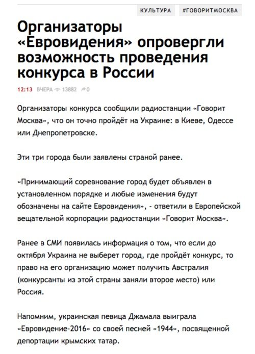 Website screenshot govoritmoskva.ru