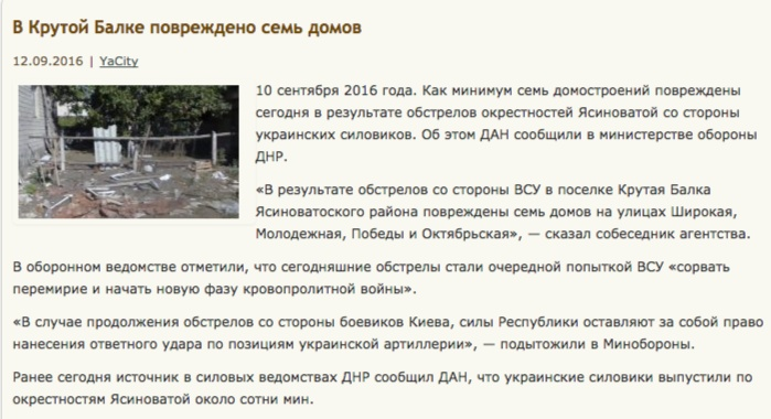 Website screenshot ya-dn.ru