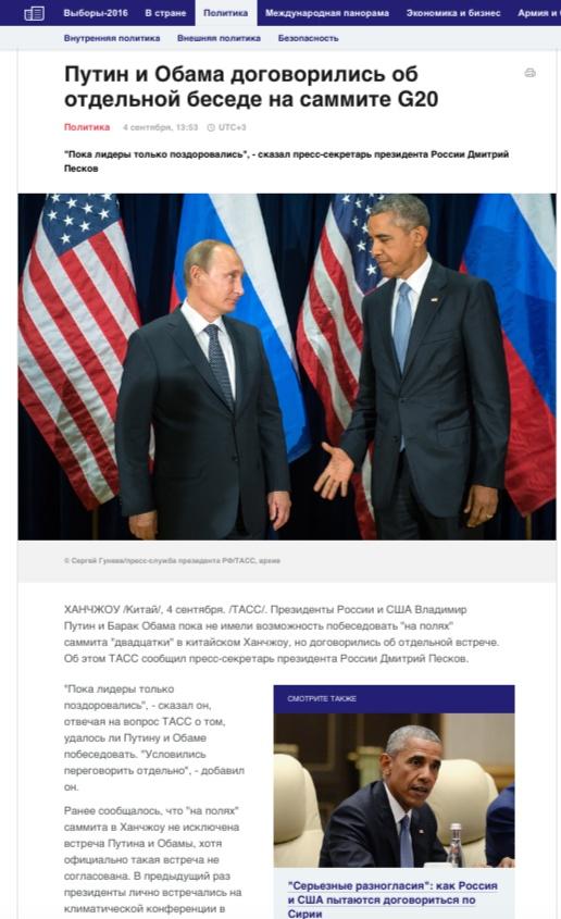 """""""Putin y Obama desidieron celebrar una reunión separada en la cumbre de G20"""", TASS"""