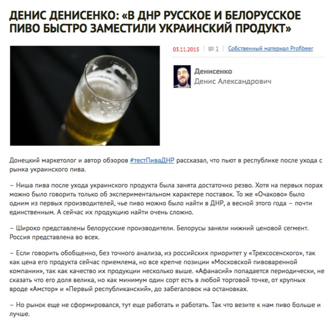 Website screenshot profibeer.ru