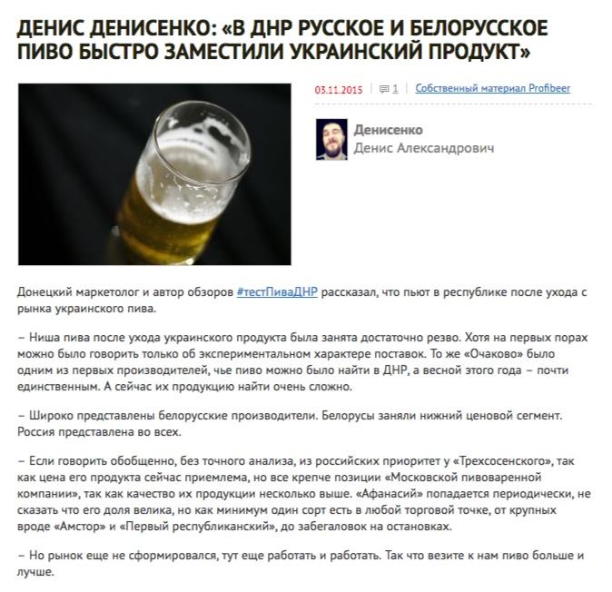 Скриншот на profibeer.ru