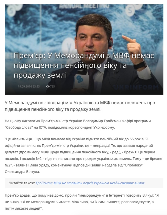 Website screenshot ukrinform.ua