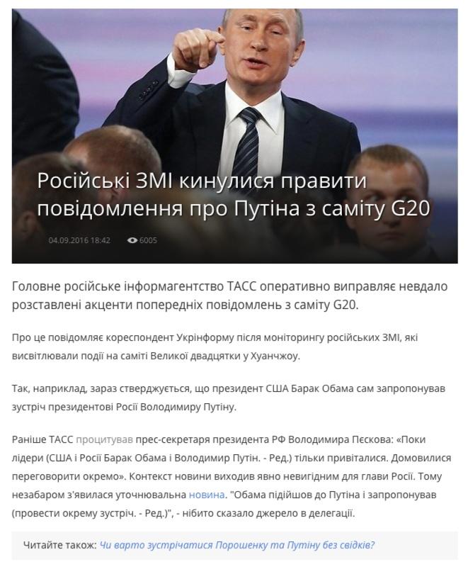 """""""Los medios rusos empezaron a cambiar las notas sobre la reunión de Putin en la cumbre de G20"""", ukrinform.ua"""